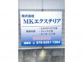 (株)MKエクステリア