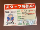 米乃家 イオン小牧店