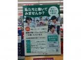東京靴流通センター 関店