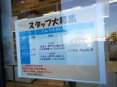 ヤマナカ 滝ノ水店