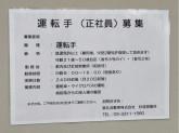 東礼自動車株式会社 武蔵野営業所