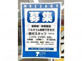 YMC ヤマジンクリーニング 長野店