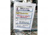 株式会社丸和運輸機関 ECラストワンマイル事業部 西東京八幡町