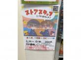 トモニー 中村橋駅店