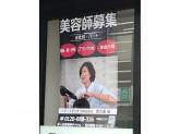 ヘアースタジオ IWASAKI 大阪西九条店