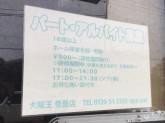大阪王 豊里店