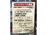 Kanemi アピタ長久手店