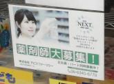 アピス薬局 上新田店