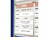 木曽駒 サンマルシェ高蔵寺店