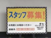 味の民芸(あじのみんげい) 西国分寺店