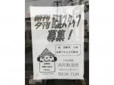 北海道新聞販売所 高佐販売所