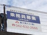 富士急バス 八王子営業所