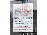 hair make MUSE(ミューズ) 新座店