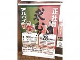白木屋 釧路末広町店