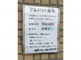 秋津フラワー