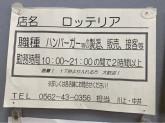 ロッテリア アピタ大府FS店
