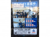 サイクルベースあさひ 城東古市店