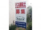 大川自動車株式会社 大阪営業所