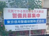 東京信用警備保障株式会社 群馬支社