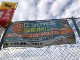 ヤマト運輸 岡崎岩津センター
