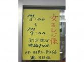 いつわ書店 中野新橋店