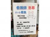 平井診療所