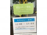 覚王山 吉芋 徳川店