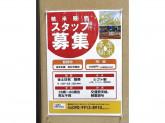 金米本舗/和鑠 高辻店