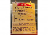 カネ美食品株式会社 八剱店