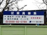 富士商行本社 リサイクルセンター