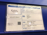 Cafetty pour toi 西神中央店