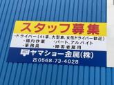 ヤマショー金属(株) 本社工場