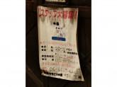 やきとり一番 昭和町店