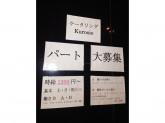 ケータリングkurosio(クロシオ) 東京支店