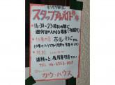 焼肉レストラン COW HOUSE(カウ・ハウス)