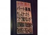 東海機材 勝川営業所