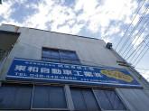 東和自動車工業株式会社