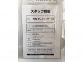 イオンクレジットサービス株式会社(イオンモール鶴見緑地)