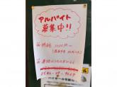 肉バル 栗坊 一宮本店