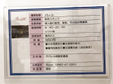 Rccat(アールシーキャット) 大府店