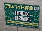 松屋 大塚店
