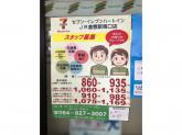 セブン-イレブン ハートインJR倉敷駅南口店