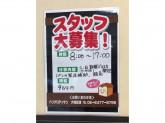 パリクロアッサン 大和田店