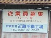 合資会社近藤毛織工場