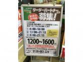 Felna(フェルナ) 姥子山店