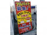 エザキ(株) セルフ新守山店