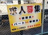 (株)ツチハシ 木材販売・春日井