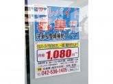 車検のコバック 立川店
