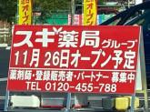 スギドラッグ 般若店(調剤薬局併設)