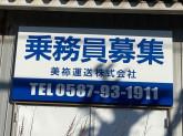 美祢運送(株)愛知営業所